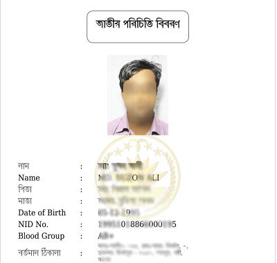 NID Card Online