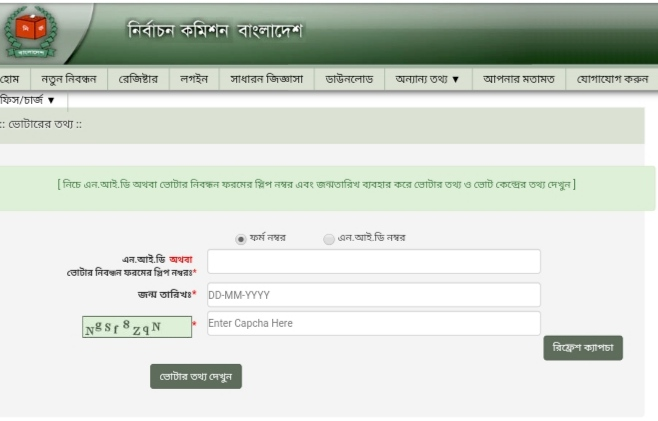 NID Check Online Copy Download