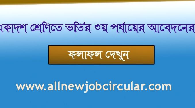 hsc college admission 3rd merit