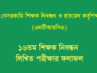 16th NTRCA Written Exam Result 2020 Published - www.ntrca.gov.bd