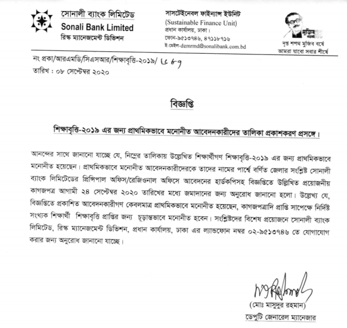 sonali bank scholarship result 2020