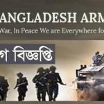 bangladesh senabahini job circular 2020