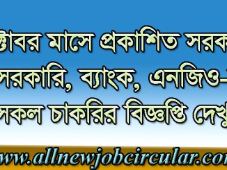 bd job circular 2020 october