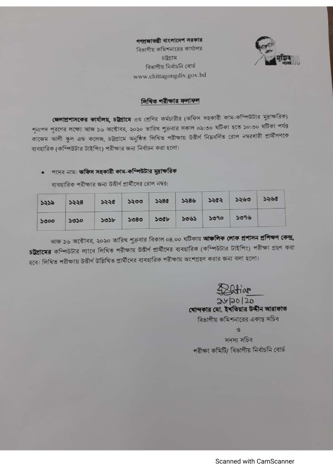 www.chittagongdiv.gov.bd result 2020