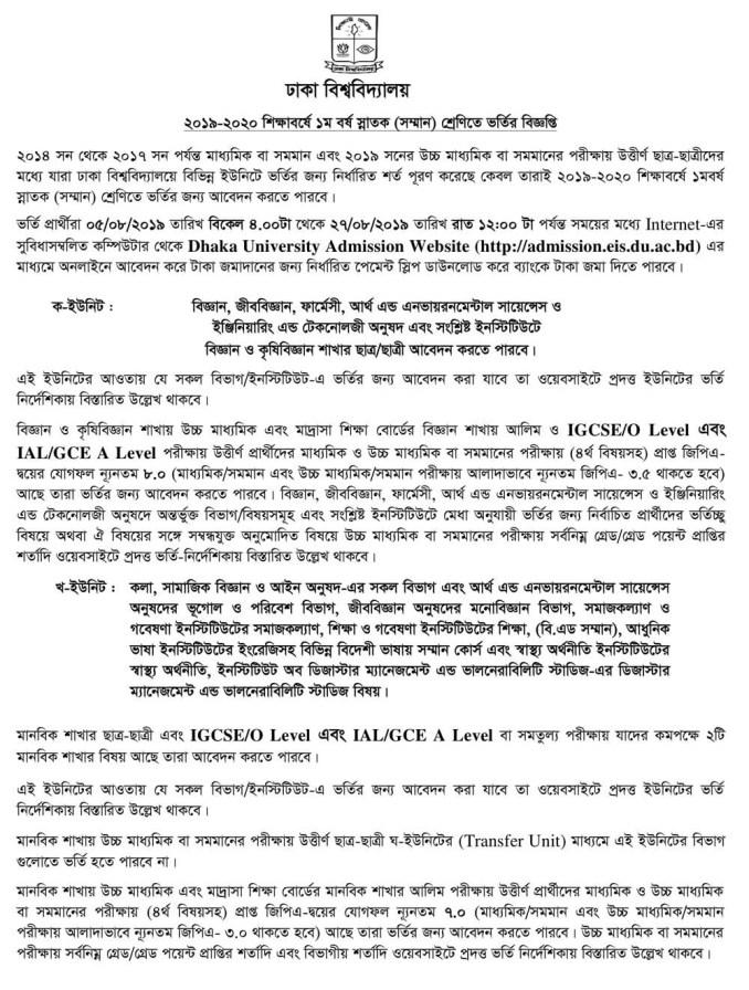 Dhaka University Admission Test 2020