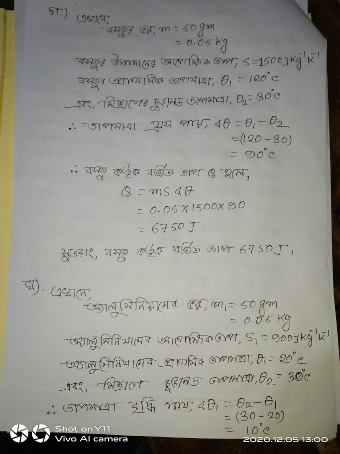 class 9 physics assignment answer 6th week
