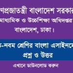 bangla assignment class answer