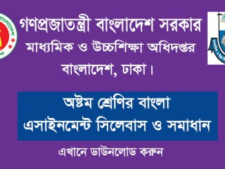 bangla class 8 assignment answer 2020
