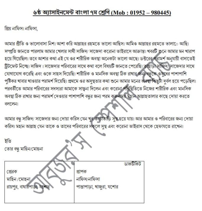 class 6 bangla assignment 6th week