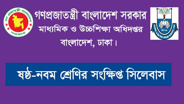 dshe.gov.bd 2020 syllabus