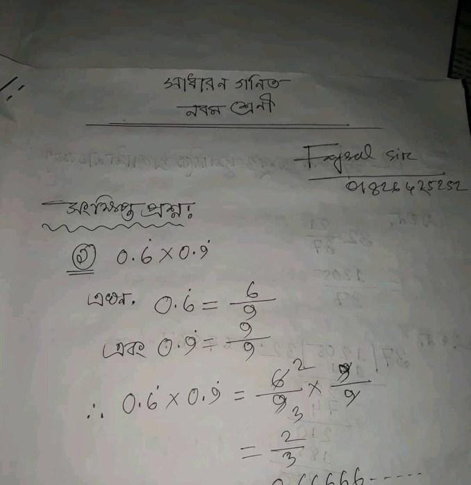 math assignment class 9