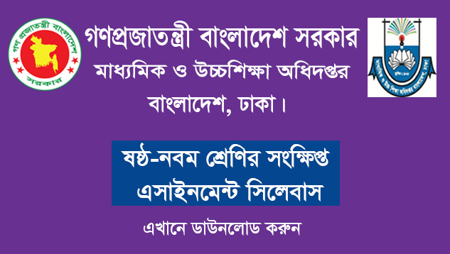www.dshe.gov.bd 2020 assignment syllabus