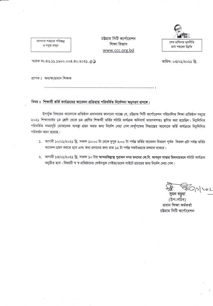 www.ccc.org.bd school result