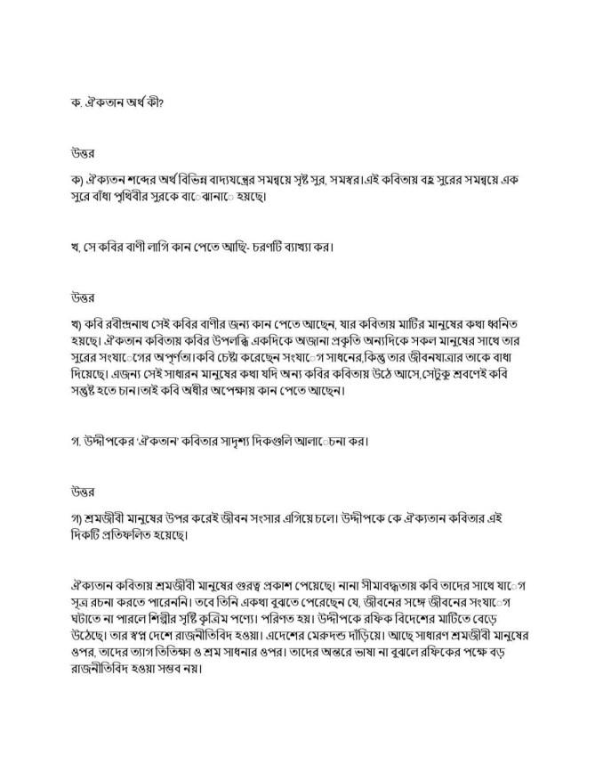HSC BM Bangla Assignment