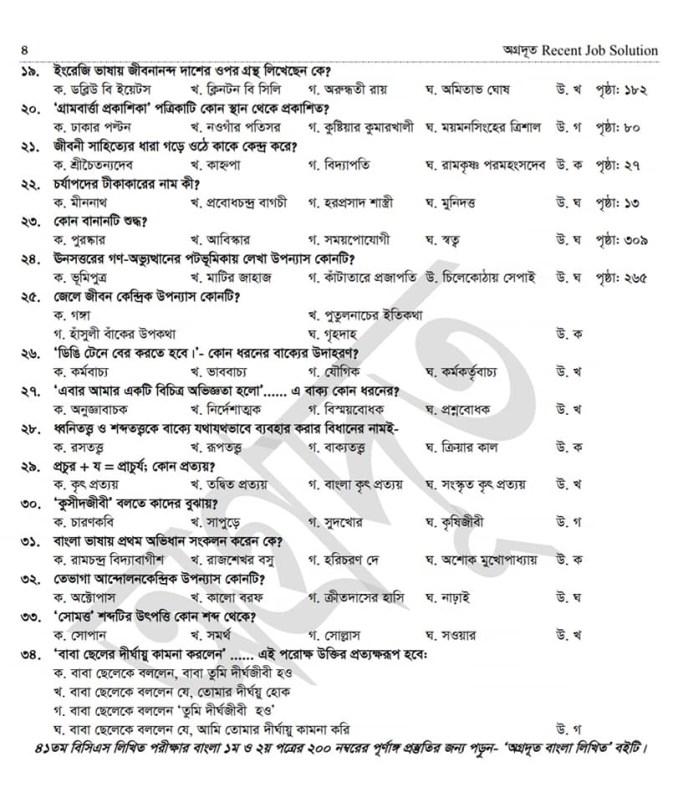 41 bcs question solution bangla 2