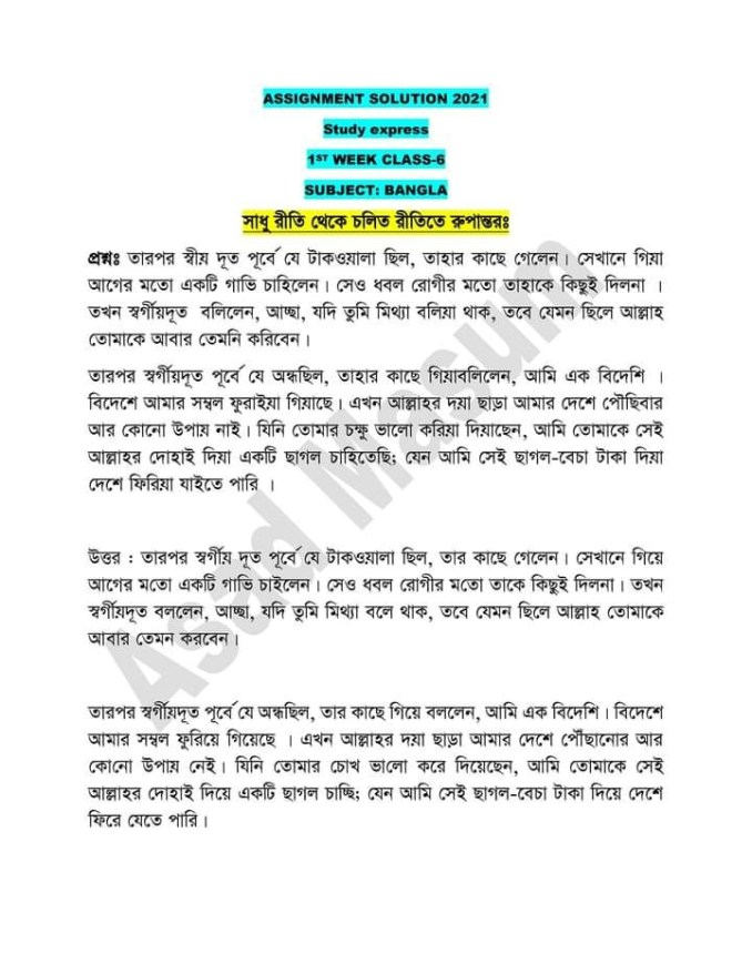 class 6 bangla assignment answer 2021