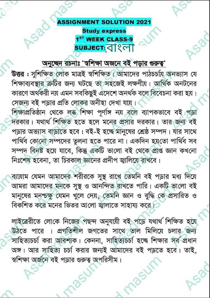class 9 bangla assignment 2021