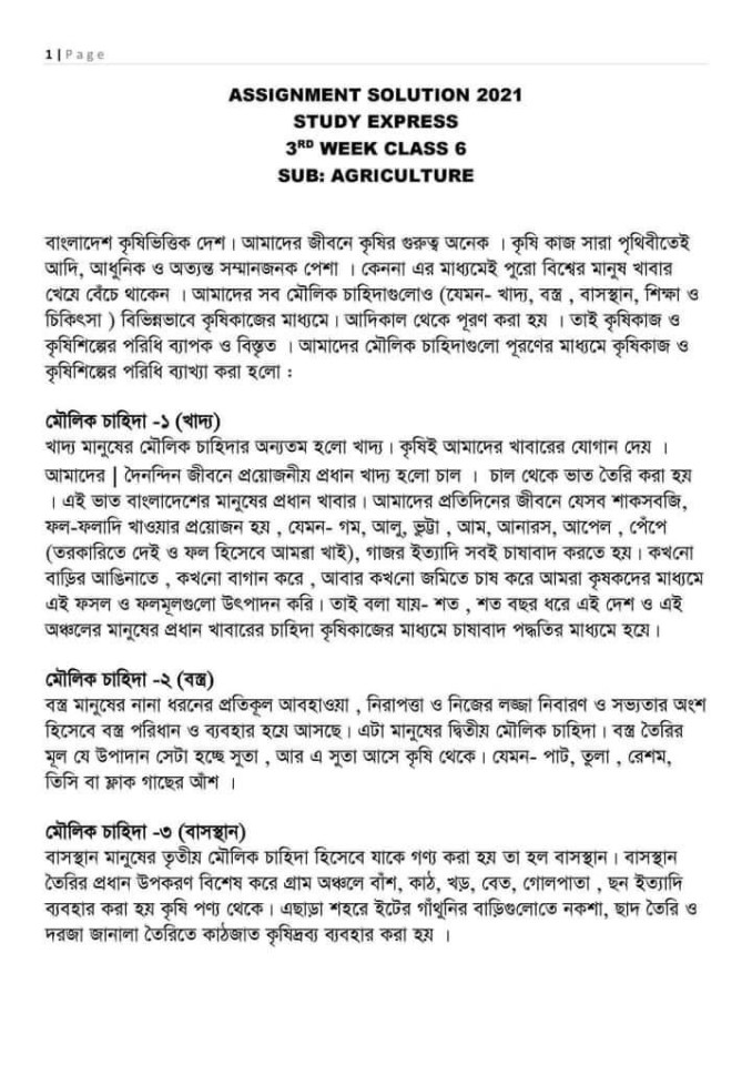 class 6 3rd week agriculture assignment answer 2021
