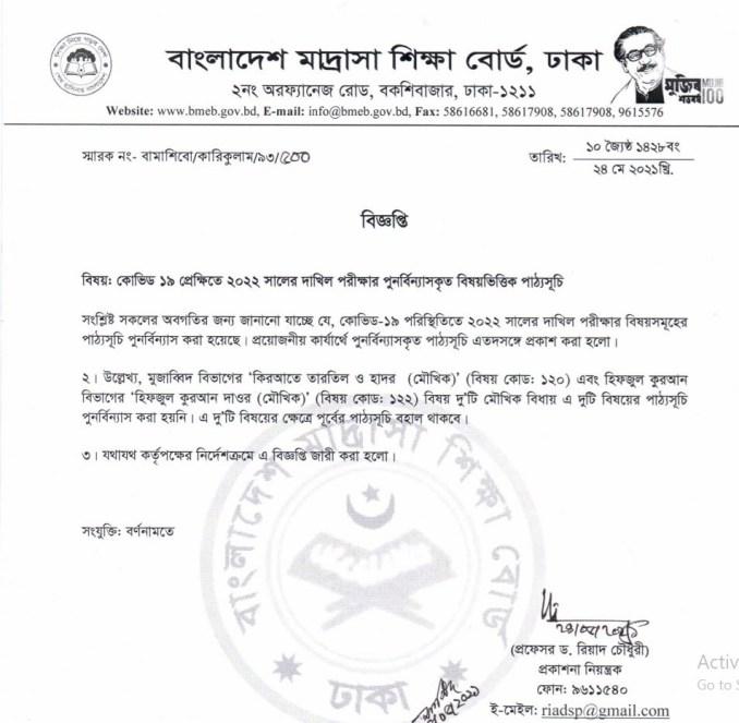 dakhil short syllabus 2022 notice