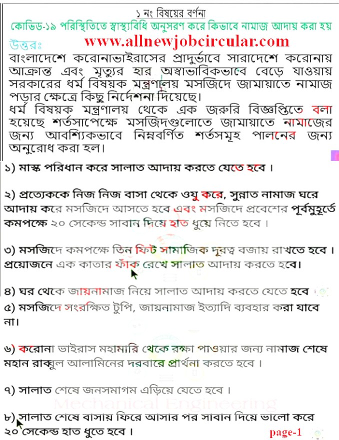 class 7 islam religion assignment 7th week 2021 answer