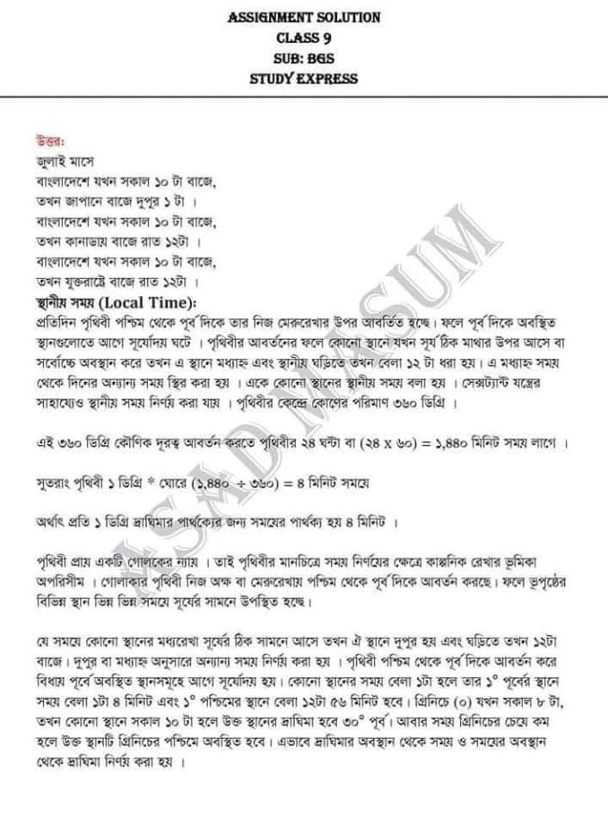 Class 9 5th week assignment answer Bangladesh and global studies