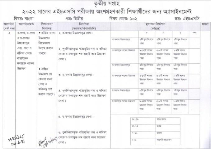 Hsc Bangla 3Rd Week Assignment