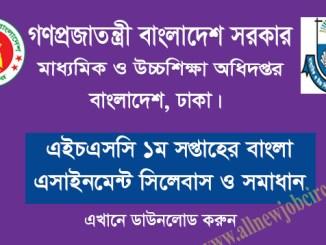 HSC Assignment 2021 Bangla