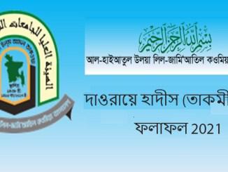Al Haiatul Ulya Result 2020 Marksheet Download (1)