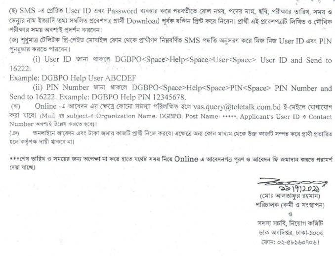 Bangladesh Dak Bivag Circular