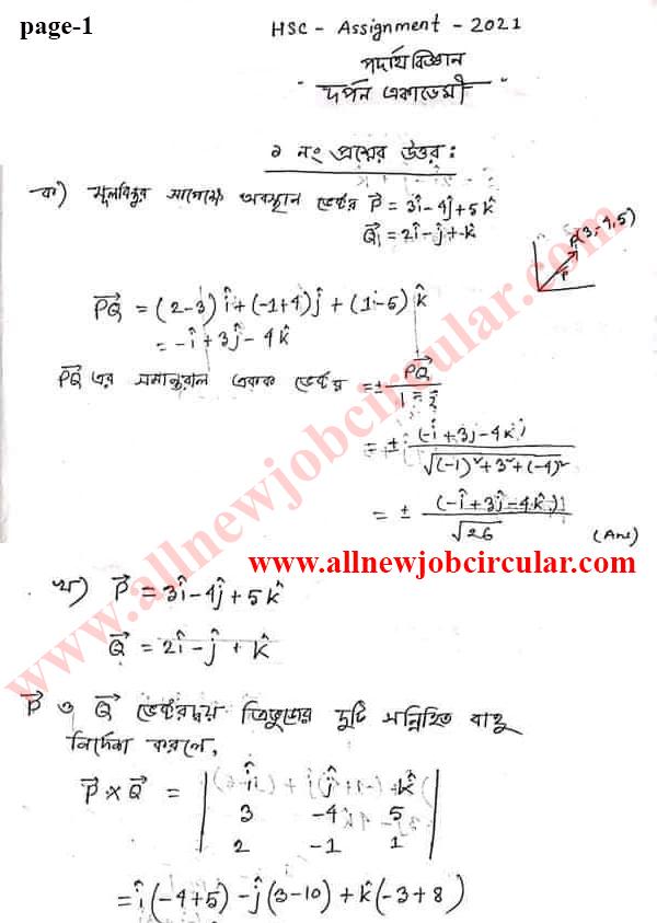 HSC Assignment 2021 physics 1st week answer