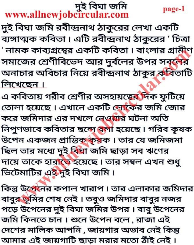 class 8 9th week assignment bangla answer