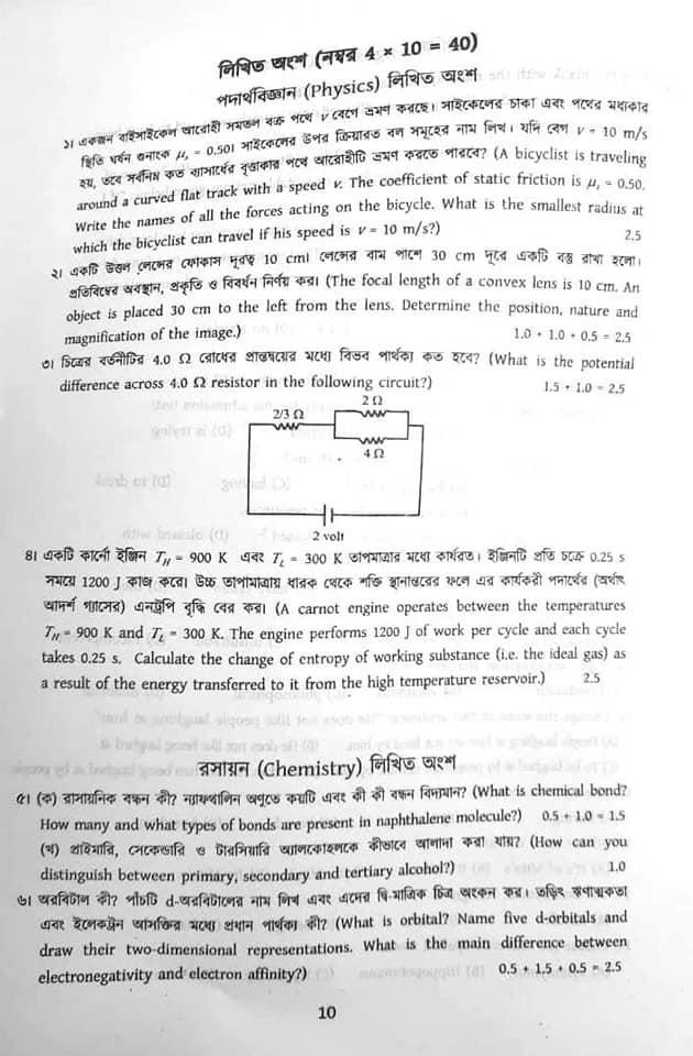 du a unit admission question written