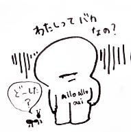が〜ん の図
