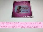 第15回All Of Dartsプレゼント企画 佐々木 沙綾香 DARTSLIVEカード