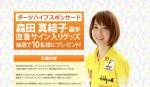 DARTS HiVe 森田真結子 サイン入りグッズ プレゼント キャンペーン