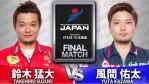 JAPAN2015 STAGE10 北海道 JAPAN 決勝戦 風間佑太 鈴木猛大 試合動画