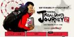 日本47都道府県リアルダーツの旅 ホームページ