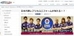 DARTSLIVE OPEN 2015 SHANGHAI National Tournament 日本代表世界一おめでとうキャンペーン