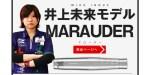 S-DARTS TARGET REBEL MARAUDER 井上未来
