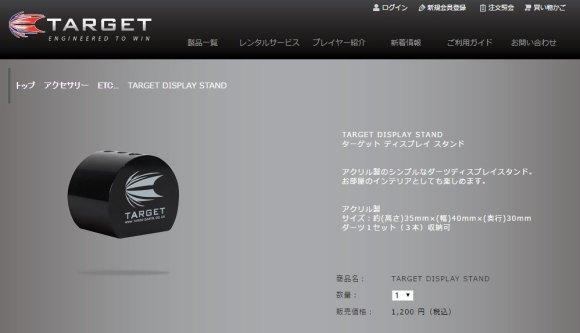 TARGET DISPLAY STAND TARGET SPORTS JAPAN