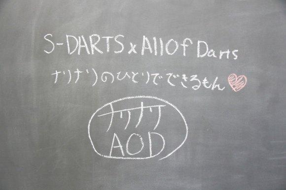 S-DARTS All Of Darts ナリナリのひとりでできるもん