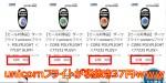 DARTS-HiVe-クリアランスセール-折り畳みフライト-37円