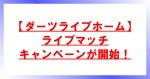 【ダーツライブホーム】ライブマッチキャンペーンが開始!