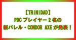 【TRiNiDAD】PDCプレイヤー2名の新バレル・CONDOR AXEが発表!