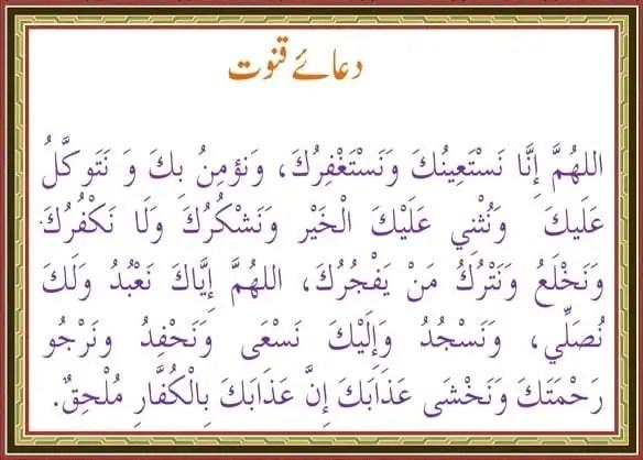 How To Pray 3 Witr? Or Witr ki Namaz in Hindi Urdu