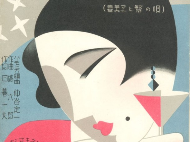 "Songbook for ""Song of the Milky Way"" from the film Milky Way, 1931, printed by Noguchi Tsurukichi, published by Shochiku kinema gakufu shuppansha, color lithograph, inks and color on paper, 10 7/16 x 7 1/2 in., Courtesy of The Levenson Collection.​​​​​​​​​"