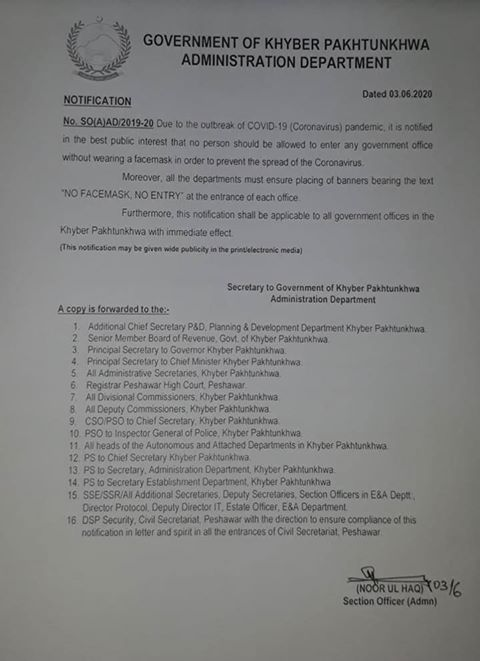 Notification | No Face Mask, No Entry at the Entrance of Each Office | Government of Khyber Pakhtunkhwa Administration Department | May 03, 2020 - allpaknotifications.com