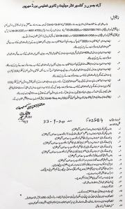 Notification | Amendments in Promotion Policy of Students of SSC & HSSC | Azad Jammu & Kashmir Board of Intermediate and Secondary Education Mirpur | September 23, 2020 - allpaknotifications.com