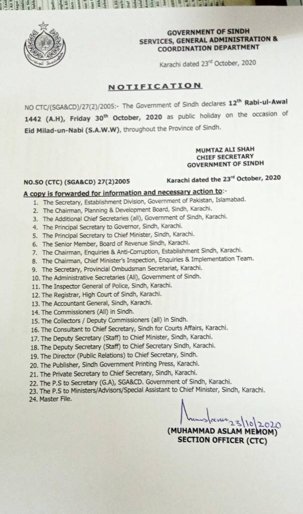 Notification | Public Holiday on the Occasion of Eid-Milad-Un-Nabi (S.A.W.W) 12 Rabi-Ul-Awal 1442 A.H | Government of Sindh Services, General Administration & Coordination Department | October 23, 2020 - allpaknotifications.com