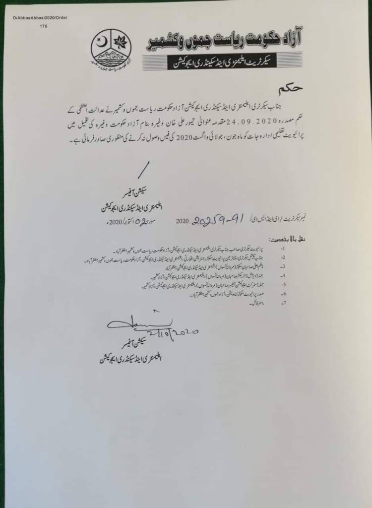 Restraining of Collection Fee for the month of June, July and August   Elementary and Secondary Education AjK - allpaknotifications.com
